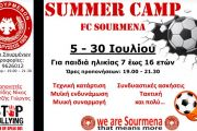 Summer Camp - Θερινά τμήματα 2021